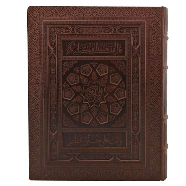 Holy Quran Book Translation Mehdi Mohyeddin