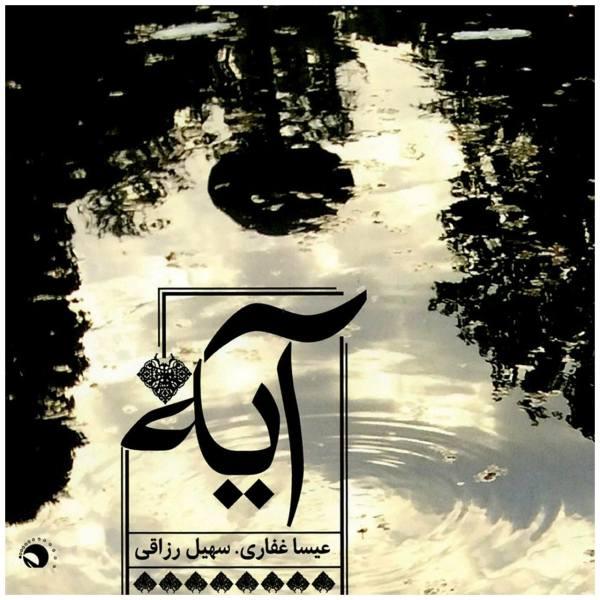 Verse by Isa Ghafari And Soheyl Razaghi