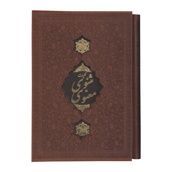 Masnavi Poems by Jalaluddin Rumi Farsi Edition