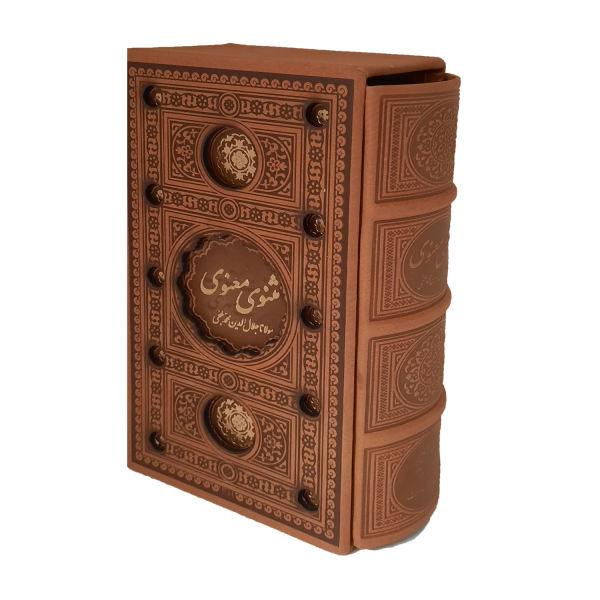 Masnavi of Rumi- Rumi quotes and Rumi Poems