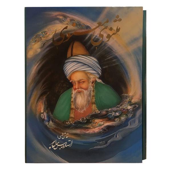 The Spiritual Couplets of Rumi Farsi Book