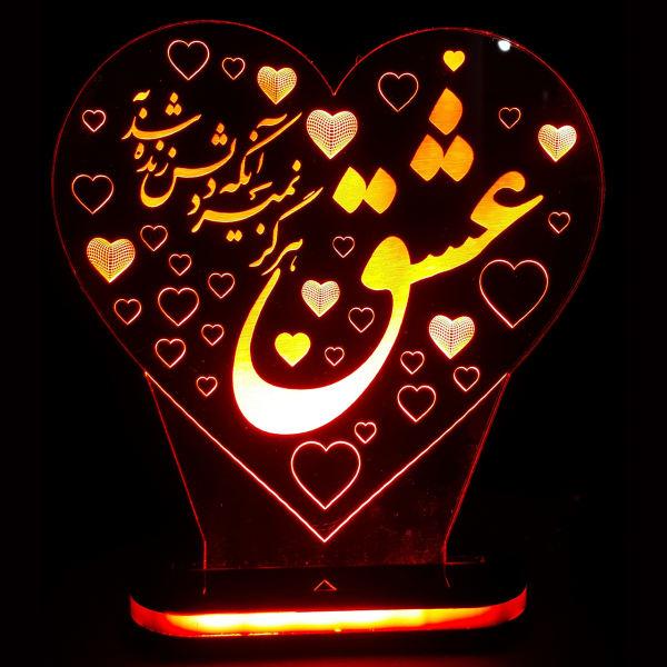 Persian Night Light Model Love