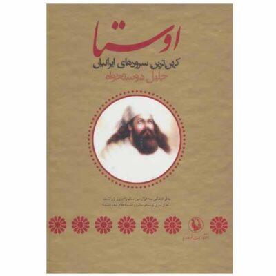 Osta Book by Jalil Doustkhah