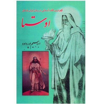 Osta Book by Ebrahim Pourdavoud