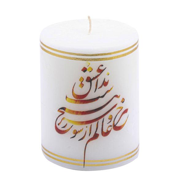 Persian Candle Model Poem
