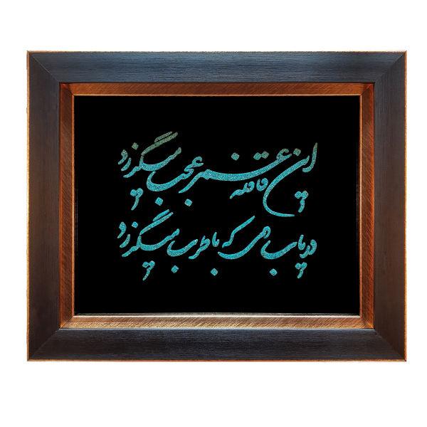 Persian Turquoise Tableau Poem Khayyam