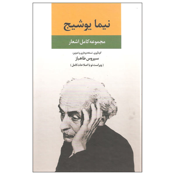 Complete Collection of Poems by Nima Yooshij