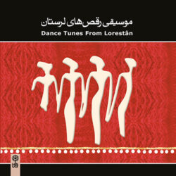 Ahmad Ali Rezayi - Dance Tunes From Lorestan