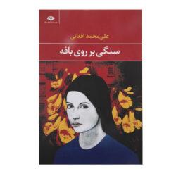 Ali Mohammad Afghani - Sangi Bar Roye Bafe Book