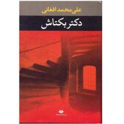 Ali Mohammad Afghani - Doktor baktash Farsi Book