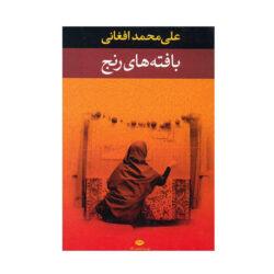 Baftehaye Ranj Book by Ali Mohammad Afghani