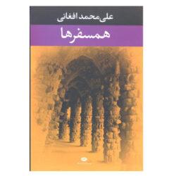 Ali Mohammad Afghani - Hamsafarha Farsi Book