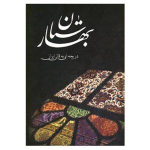 Baharestan: A Window to the Persian Carpet