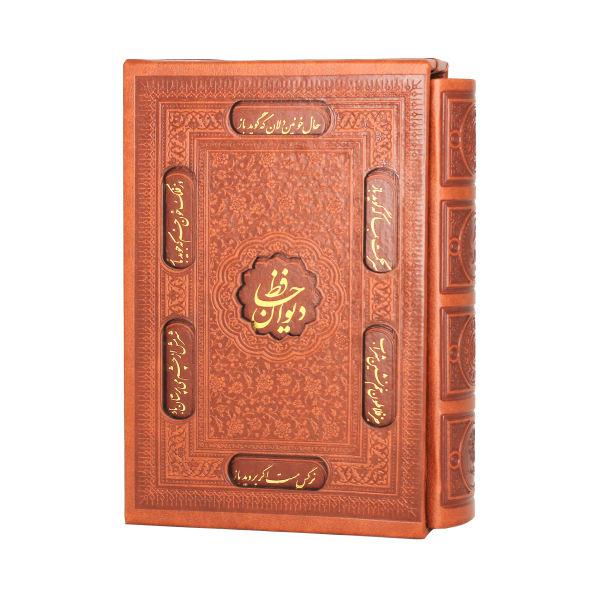 Fale Hafez Farsi Book Pocket Edition