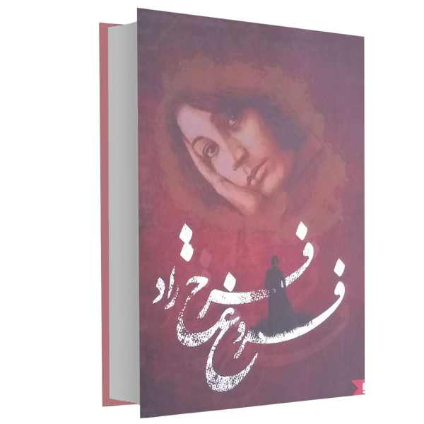 Forough Farrokhzad Persian Poetry Book