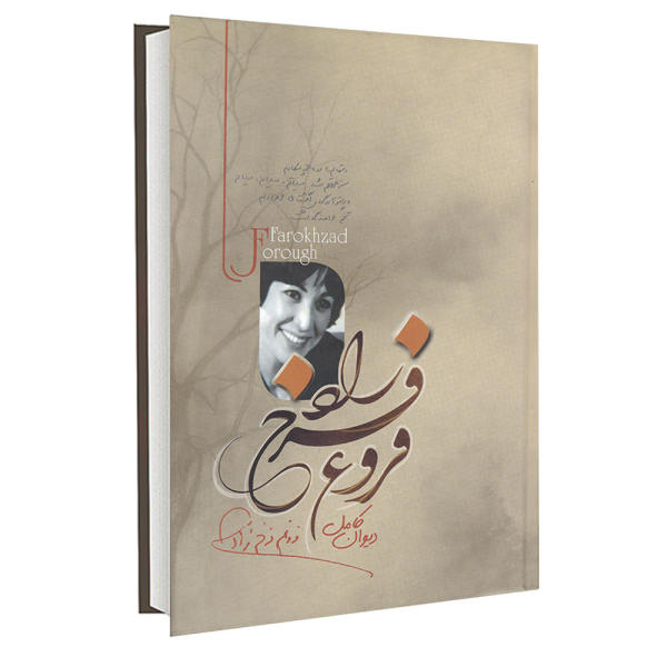 Forough Farrokhzad - Complete Divan Persian Poems