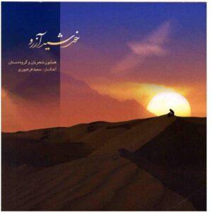 Homayoun Shajarian Music Album Khorshid-e Arezoo