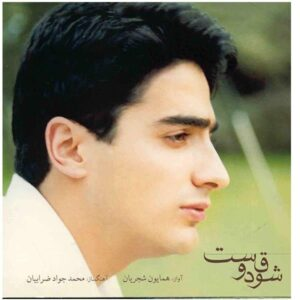 Shoghe Doost Music Album Homayoun Shajarian