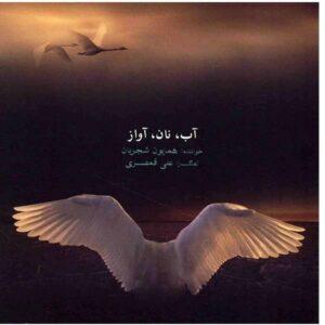 Homayoun Shajarian Music Album Ab Nan Avaz