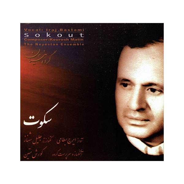 Iraj Bastami Music Album - Sokout