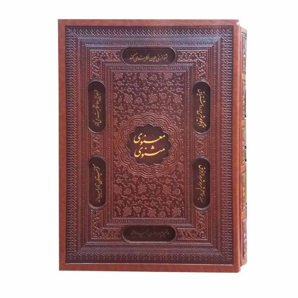 Rumi Poetry Farsi Book - Masnavi