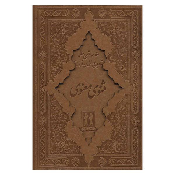 Love Poems by Rumi: Farsi Masnavi Book