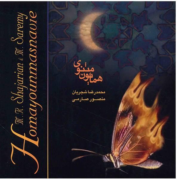 Homayoun Masnavi - Mohammadreza Shajarian