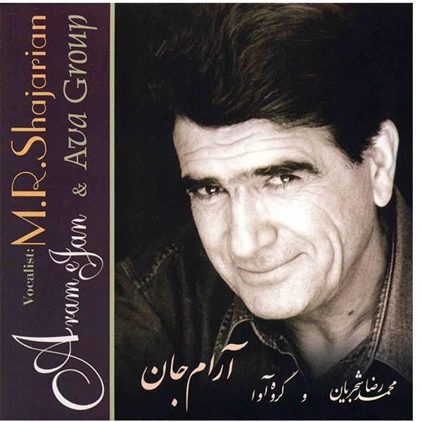 Arame Jan Album by Mohammad Reza Shajarian