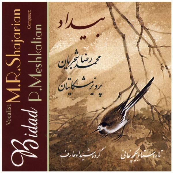 Bidad Music Album by H.Shajarian & P.Meshkatian