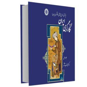 Iranian Negargary by Dr. Yaghoub Azhand