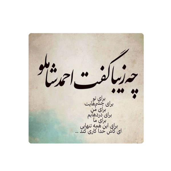 Iranian Tile Model Poem Ahmad Shamlou