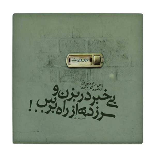 Iranian Tile Model Poem Hossein Monzavi