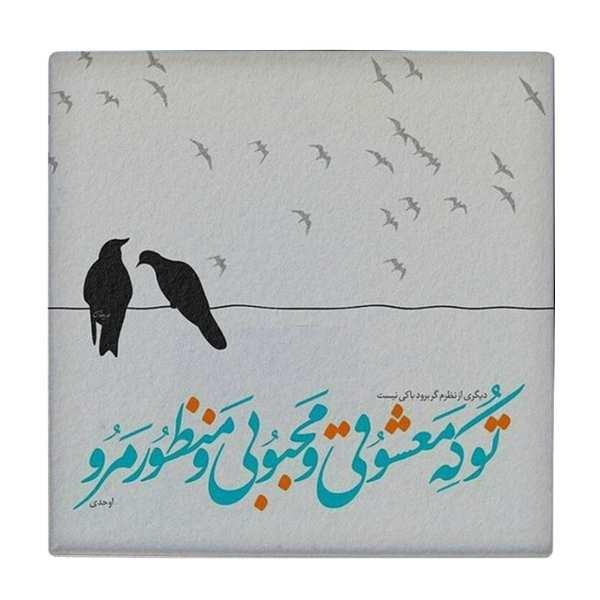 Iranian Ceramic Tile Model Poem Ahadi