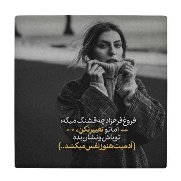 Tile Model Persian Poem Forough Farrokhzad