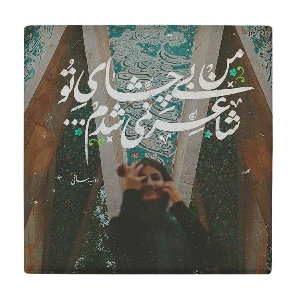 Iranian Ceramic Tile Model Poem Roozbeh Bemani