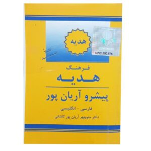 English to Persian Dictionary by Aryanpur