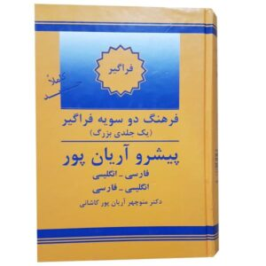 ‎Persian to English & English to Persian Dictionary by Aryanpur Vol 1