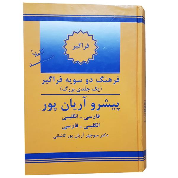 Persian to English & English to Persian Dictionary by Aryanpur Vol 1