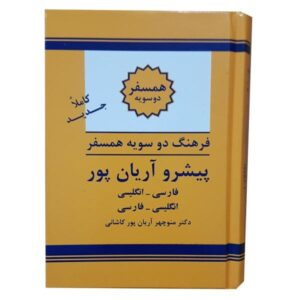 English to Persian & Persian to English Dictionary by Aryanpur