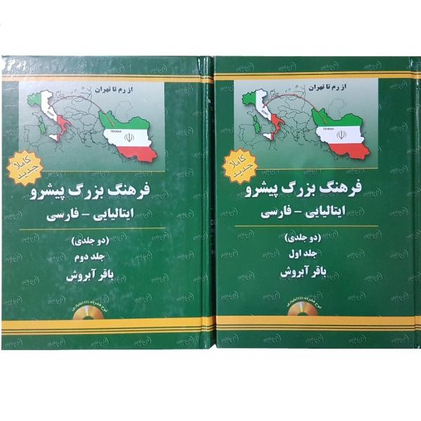 Dictionary Italian to Farsi by Bagher Abrush
