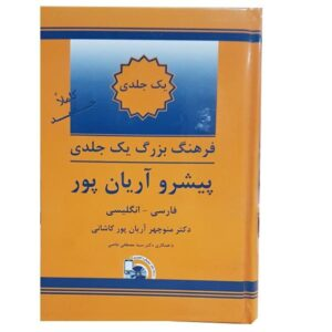 Dictionary English to Farsi by Aryanpur Vol 1
