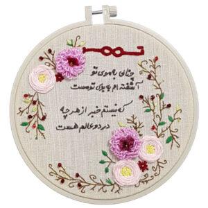 Persian Embroidery Tableau Model Saadi Poem