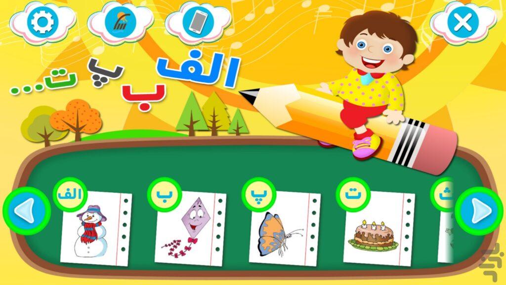 teach Farsi to Child