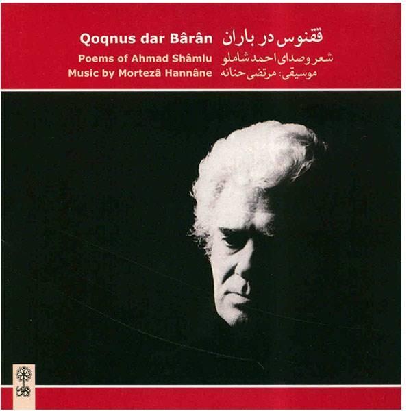 Qoqnus Dar Baran Music Album by Ahmad Shamlou