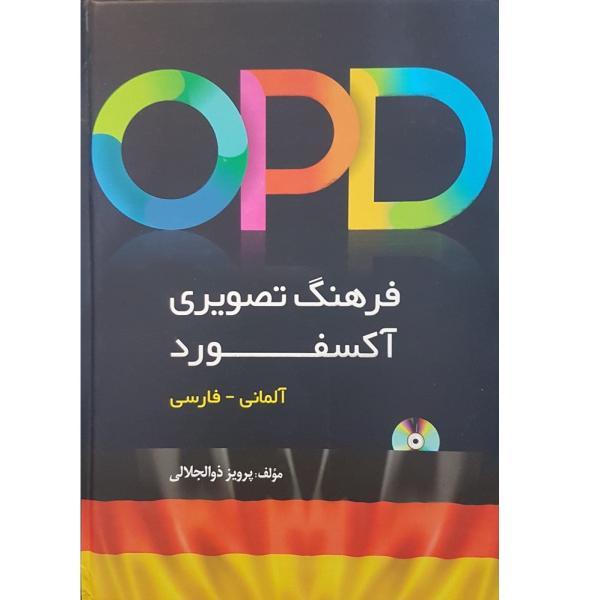 OPD German-Persian Visual Dictionary (Almani Be Farsi)