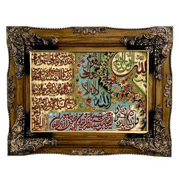 Ayatul Kursi Kashan Tableau Carpet