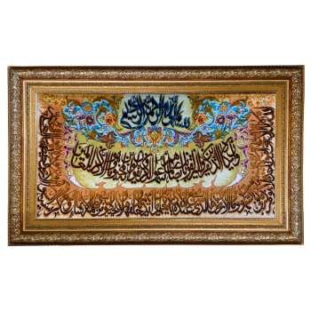 Ayatul Kursi Persian Handmade Tableau Rug