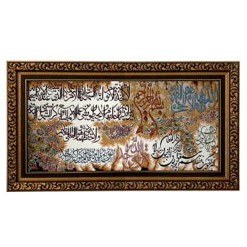 Kashan Tableau Carpet Ayatul Kursi