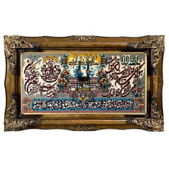 Ayatul Kursi Persian Tableau Carpet