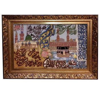 Ayatul Kursi Persian Handmade Tableau Carpet